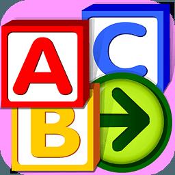 Starfall ABCs(儿童英语学习)