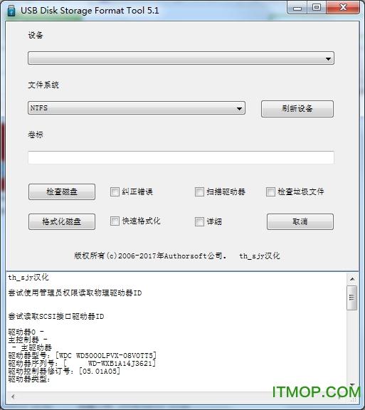 USB Disk Storage Format Tool(U盘格式化工具) v5.1 绿色版 0