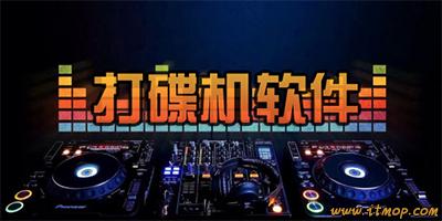 dj打碟机软件_电脑打碟机软件大全_模拟打碟机中文版下载