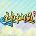 ���神仙道中文版