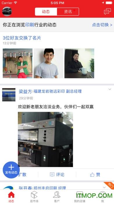 大印享app苹果版 v1.0 iphone版 1