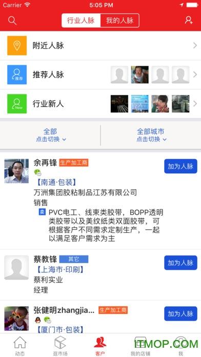 大印享app苹果版 v1.0 iphone版 3