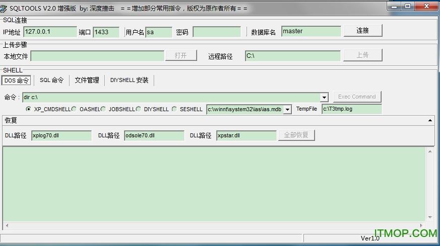 sqltools�C合利用工具 v2.0 �h化版 0
