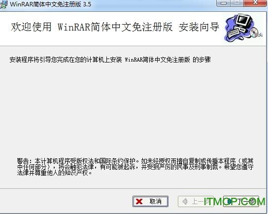 WinRAR3.5��w中文免注�园�  0