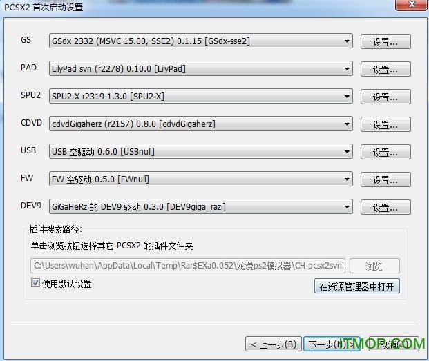 龙漫ps2模拟器(PCSX2) 绿色中文版0