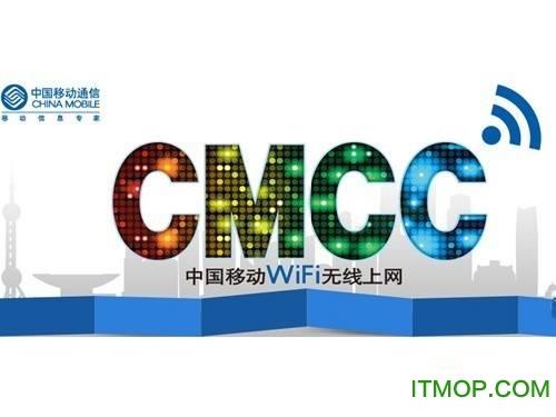 移��CMCC客�舳� v2.1.0 官方最新版 0
