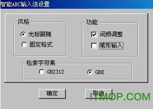 ABC智能输入法 v5.23 官方版 0