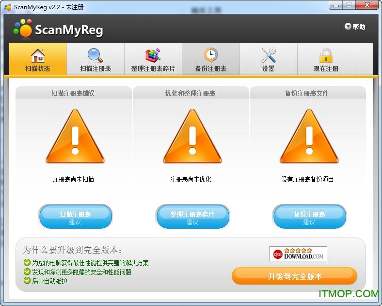 ScanMyReg(注册表优化清理工具) v3.1 中文绿色版 0