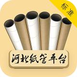 河北纸管平台app