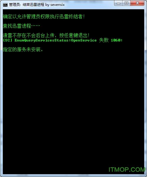 结束迅雷进程(禁止迅雷后台上传工具) v1.0.2014 批处理版 0