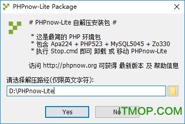 PHPnow免费版