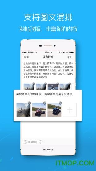 宿松论坛app v2.2 安卓版 2