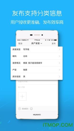 宿松论坛app v2.2 安卓版 1