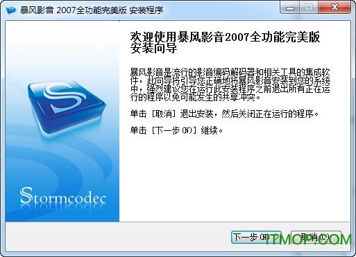 暴风影音2007版 全功能完美版 0