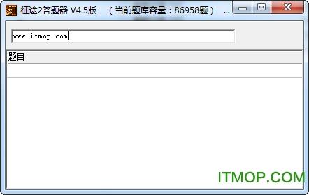 多玩征途2答题器 v4.5 绿色版 0