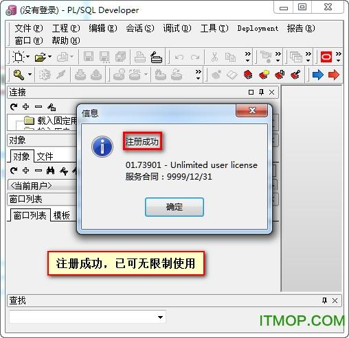 PLSQL Developer 64位破解版