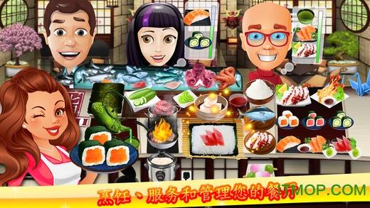 顶级厨师中文内购破解版(烹饪游戏) v2.0.1 安卓无限钻石/金币修改版 0