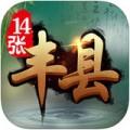 丰县14张手机版