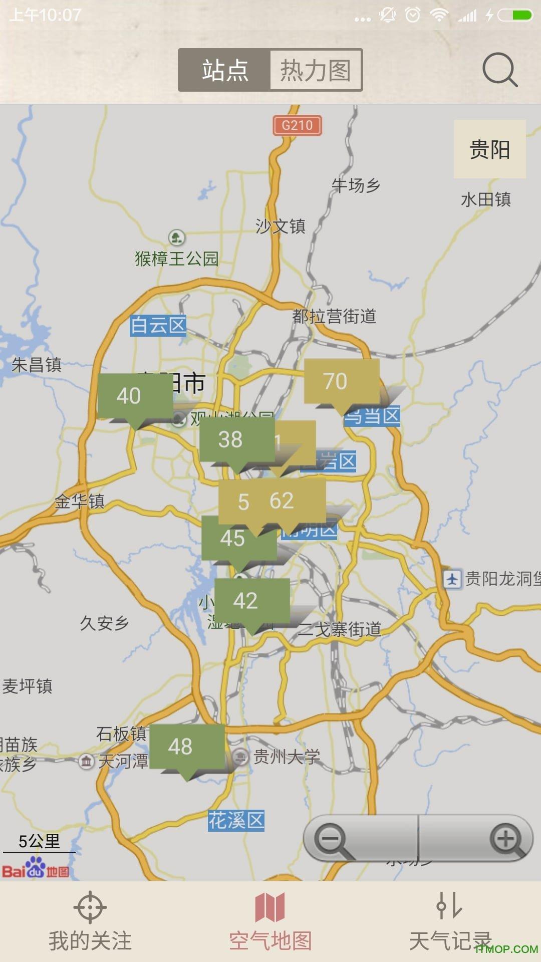 贵阳天气预报手机版 v1.2.1 安卓版3