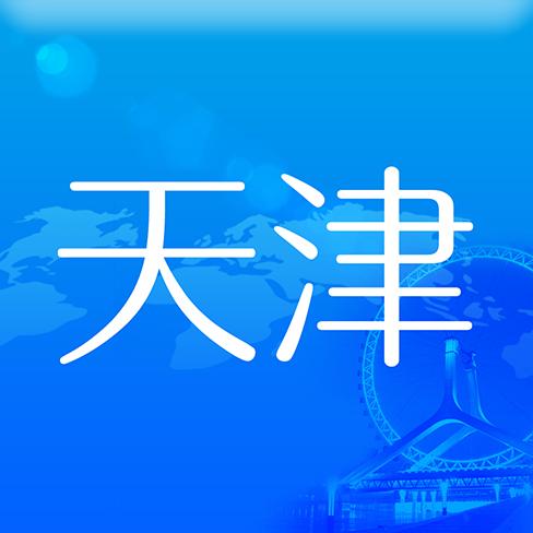 天津人社软件