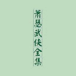 萧瑟武侠小说全集