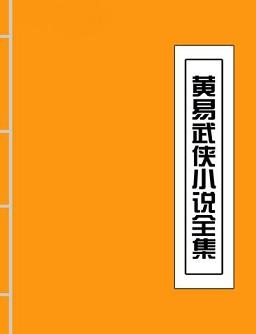 黄易武侠小说全集
