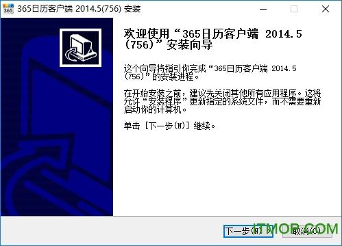 365桌面日历客户端 v2014.5.756 官方电脑版 0