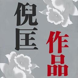 倪匡武侠小说全集