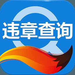 搜狐违章查询手机版v4.5.7 安卓版