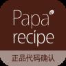 Paparecipe正品软件(春雨面膜真假鉴别app)