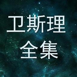 卫斯理小说全集