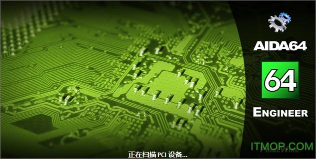 AIDA64 Engineer硬件检测工具 v6.32.5609 绿色特别版 0