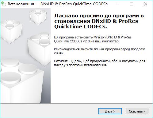 编解码器组件(Miraizon DNxHD and ProRes) v2.0 官方版 0
