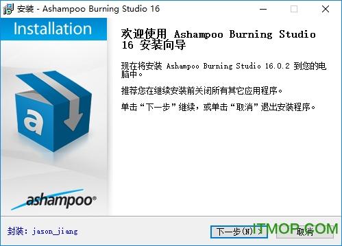 Ashampoo Burning Studio(阿香婆光盘刻录软件) v22.0.0 中文完美版 0
