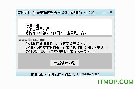 阿P软件星号密码查看器 v1.25 绿色版 0