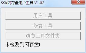 SSK闪存盘工具下载
