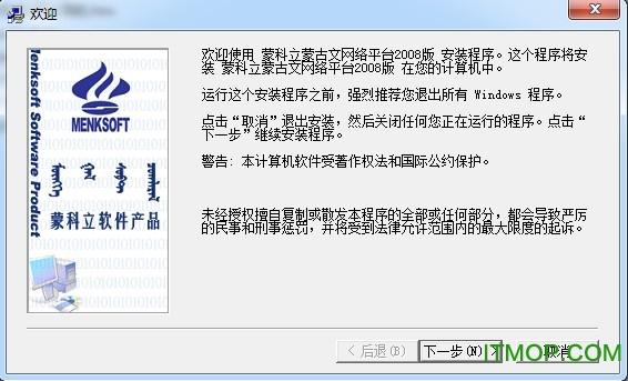 蒙文输入法电脑版 v7.27.0 官方免费版 0