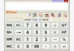 MT-zone桌面型实用计算工具