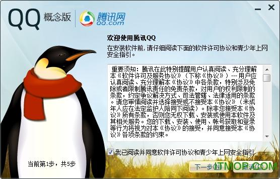 腾讯QQ概念版 v1.3 Beta 官方版 0