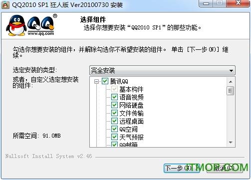 腾讯QQ2010狂人版 SP1 v20100730 绿色龙8娱乐平台 0