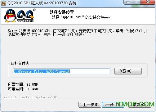 腾讯qq2010狂人DIY版