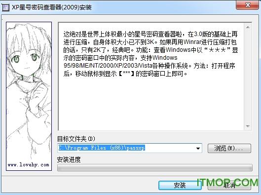 XP星号密码查看器 v9.16 绿色版 0