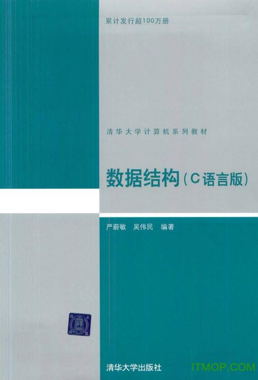 数据结构教材(严蔚敏编著) PDF高清版 0