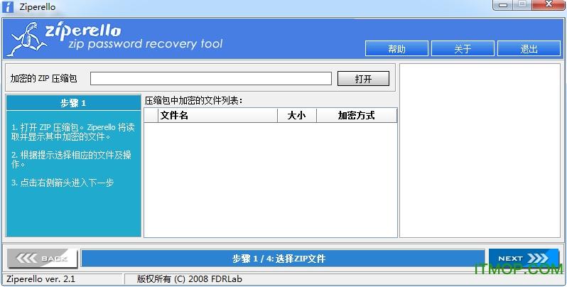 Ziperello破解软件 v2.1 中文绿色特别版 0