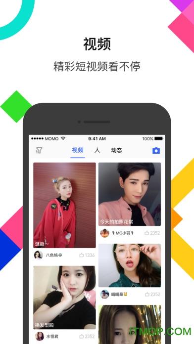 MOMO陌陌直播iphone版 v8.20.1 苹果ios版 4
