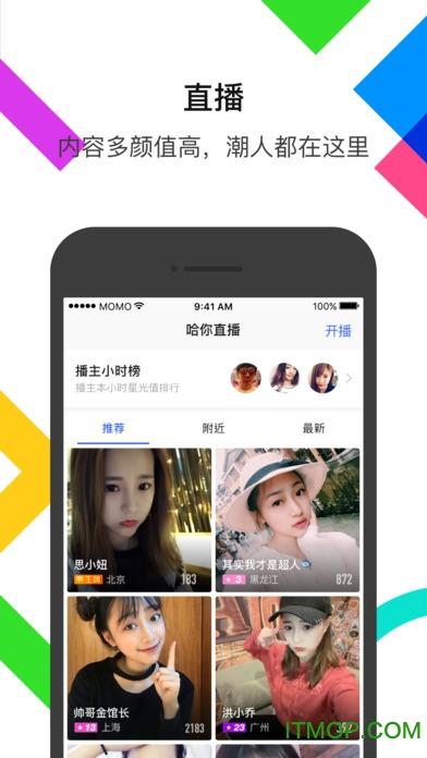 MOMO陌陌直播iphone版 v8.20.1 苹果ios版 0