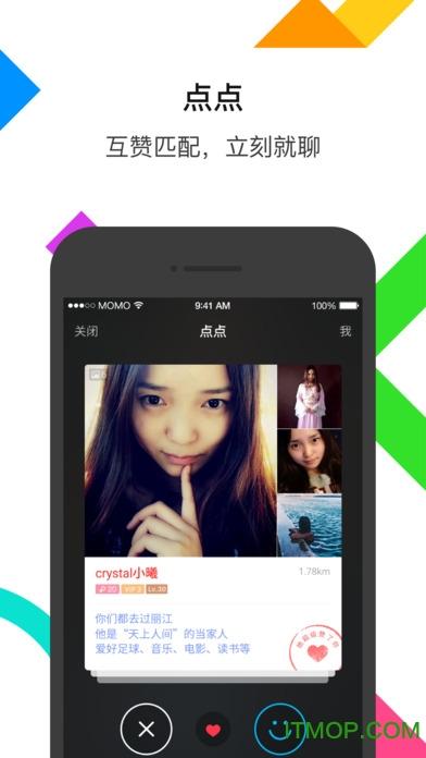 MOMO陌陌直播iphone版 v8.20.1 �O果ios版 2