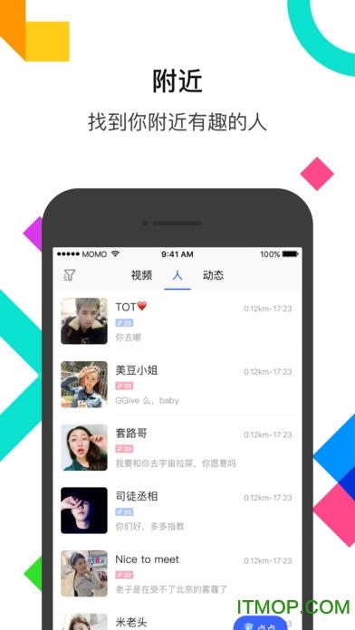 MOMO陌陌直播iphone版 v8.20.1 苹果ios版 1