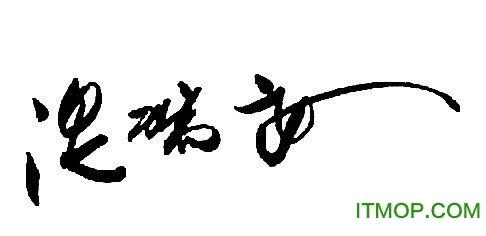 温瑞安武侠小说全集