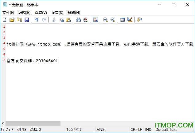 Notepad2 v4.20.11r3408 汉化版 0
